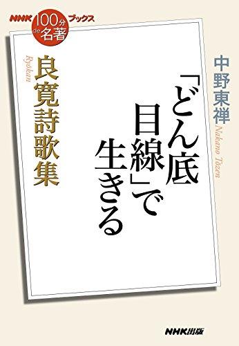 NHK「100分de名著」ブックス 良寛詩歌集 「どん底目線」で生きるの詳細を見る