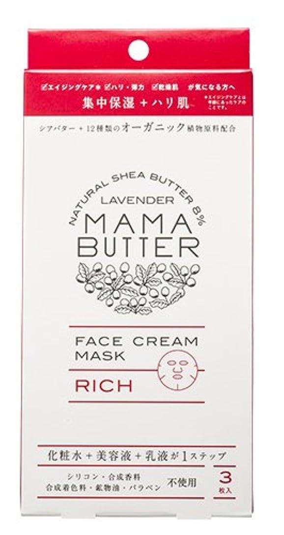 継続中寝る迷惑ママバター ナチュラル シアバター フェイスクリームマスク リッチ 3枚入り