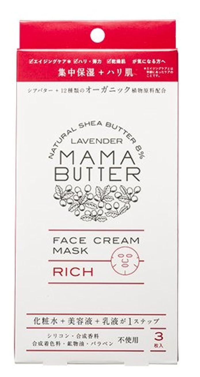 農夫スムーズに挑発するママバター ナチュラル シアバター フェイスクリームマスク リッチ 3枚入り