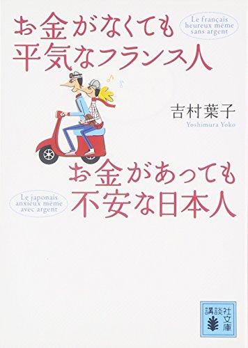 お金がなくても平気なフランス人 お金があっても不安な日本人 (講談社文庫)