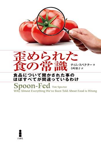 歪められた食の常識―食品について聞かされた事のほぼすべてが間違っているわけ