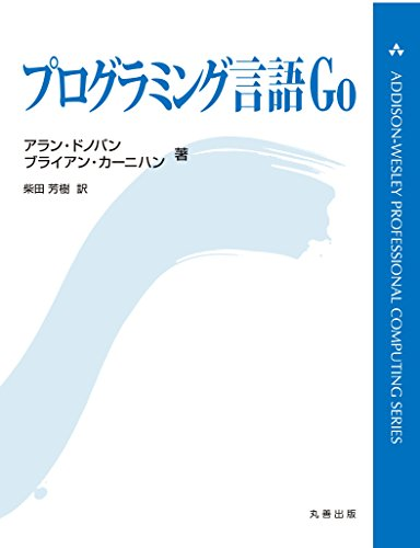 プログラミング言語Go (ADDISON-WESLEY PROFESSIONAL COMPUTING SERIES)