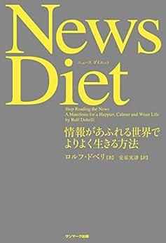 [ロルフ・ドベリ, 安原 実津]のNews Diet
