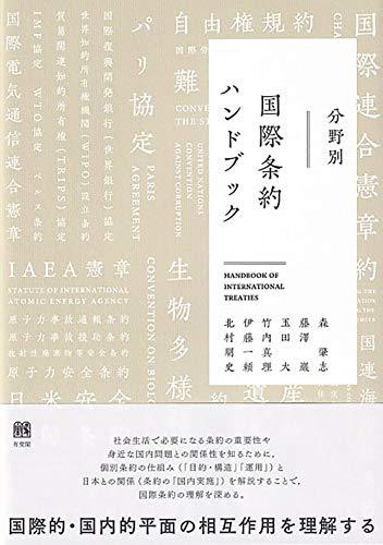 分野別 国際条約ハンドブックの詳細を見る