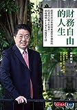財務自由的人生:跟著首席分析師楊應超學華爾街的投資技巧和工作效率,40歲就過FIRE的優質生活 (Traditional Chinese Edition)