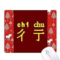 面白い伝統的な漢字 クリスマス森嶺