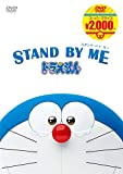 STAND BY ME ドラえもん【映画ドラえもんスーパープライス商品】[DVD]