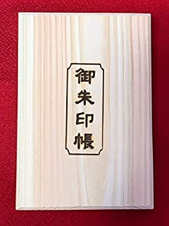 富士ひのき御朱印帳【巓】 天然木材表紙