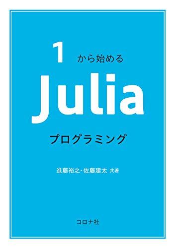 1から始める Juliaプログラミング