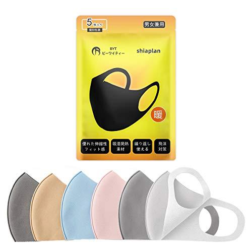 BYT 吸湿通気性素材 フィットマスク 5枚入り 個別包装 洗えるマスク 裏スエード加工 洗って繰り返し使える (ブラック, フリーサイズ)