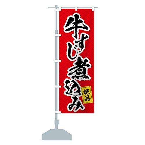 牛すじ煮込み のぼり旗 サイズ選べます(スリム45x180cm 左チチ)