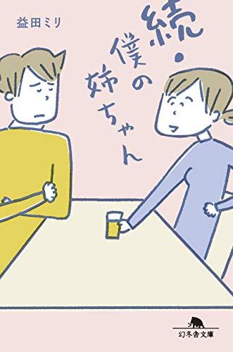 続・僕の姉ちゃん (幻冬舎文庫)