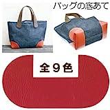 バッグ底当て BA-1240#2赤 【INAZUMA】 1色 2枚入 手作りバッグの底角の補強や修理に