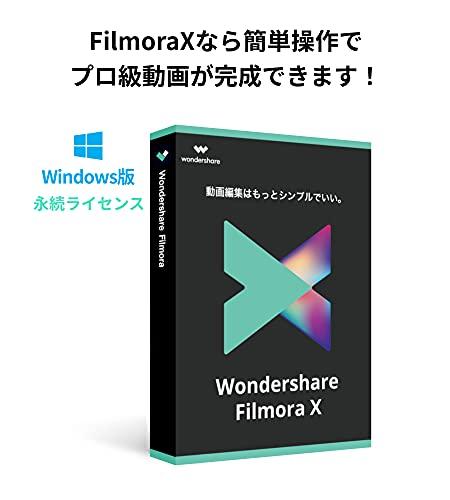 最新版Wondershare Filmora X(Filmora10) 動画編集ソフト Windows版 使いやすいビデオ編集ソフト 永続ライセンス DVDパッケージ版