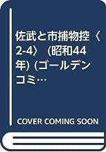 佐武と市捕物控〈2-4〉 (昭和44年) (ゴールデンコミックス)