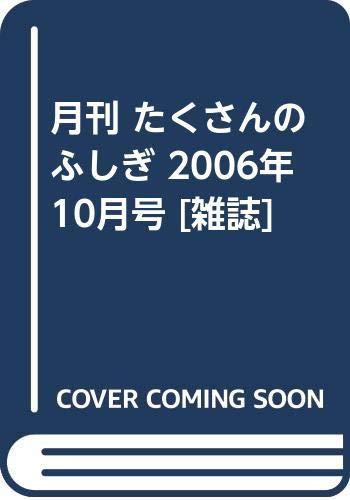 月刊 たくさんのふしぎ 2006年 10月号 [雑誌]