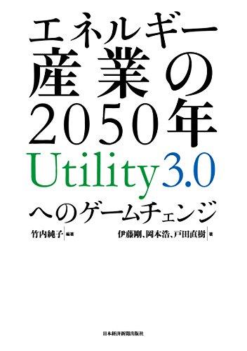 エネルギー産業の2050年 Utility3.0へのゲームチェンジ (日本経済新聞出版)
