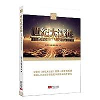世纪大迁徙(平装附光盘) 国家卫生健康委员会 中国人口出版社 9787510161605