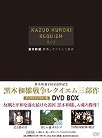 黒木和雄 戦争レクイエム三部作 デジタルリマスター版 DVD-BOX