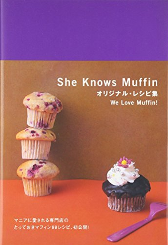 She Knows Muffinオリジナル・レシピ集―We Love Muffin!の詳細を見る