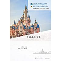 Guided tours of Practice (3rd Edition) 21st century vocational class quality materials and Tourism(Chinese Edition)
