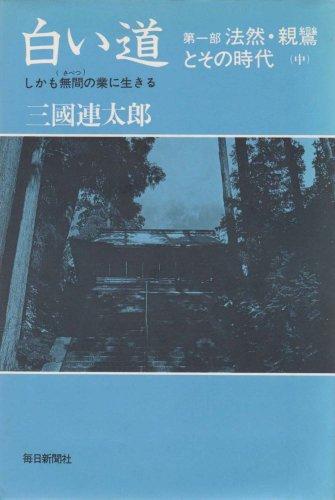 白い道〈第1部〉―法然・親鸞とその時代 しかも無間の業に生きる (1982年)の詳細を見る