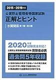 2015~2019年度 公害防止管理者等国家試験 正解とヒント 水質関係