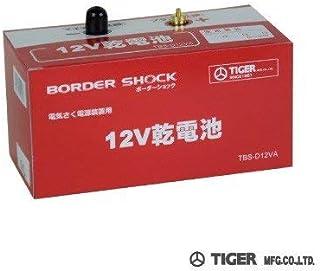 タイガー 電気柵アニマルキラー用アルカリ乾電池 12V TBS-D12VA