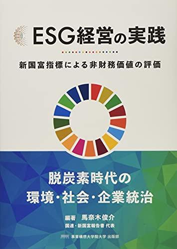 ESG経営の実践 新国富指標による非財務価値の評価