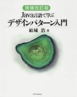 [結城 浩]の増補改訂版 Java言語で学ぶデザインパターン入門