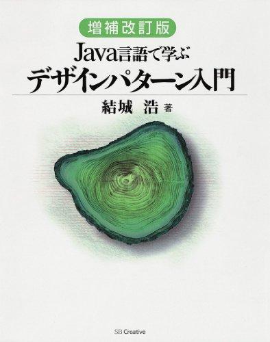 増補改訂版 Java言語で学ぶデザインパターン入門