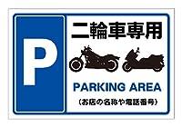 ラウディ プレート 看板 アルミ看板【バイク専用 二輪車 駐車場 駐輪場 名入れスペース 看板】