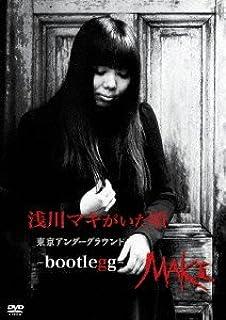 浅川マキがいた頃 東京アンダーグラウンドーbootlegg- [DVD]