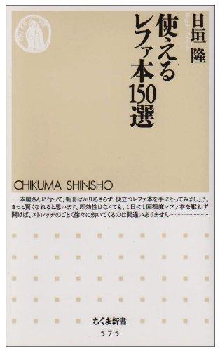 使えるレファ本 150選 (ちくま新書)
