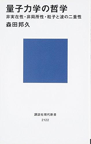 量子力学の哲学――非実在性・非局所性・粒子と波の二重性 (講談社現代新書)