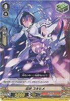 カードファイト!! ヴァンガード V-BT06/063 忍妖 ユキヒメ C