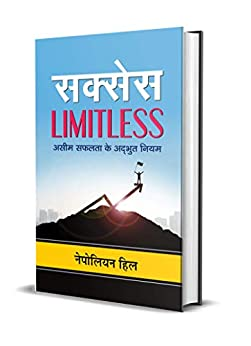 "Success Limitless : Hindi Translation of International Bestseller ""Success Limitless by Napoleon Hill"" (Best Selling Books of All Time) (Hindi Edition) by [NAPOLEON HILL]"