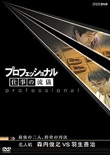 プロフェッショナル 仕事の流儀 第V期 名人戦 森内俊之VS羽生善治 最強の二人、宿命の対決 [DVD]