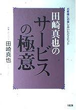 田崎真也のサービスの極意―お客様にお楽しみいただくヒント