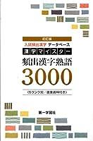 漢字マイスター頻出漢字熟語3000