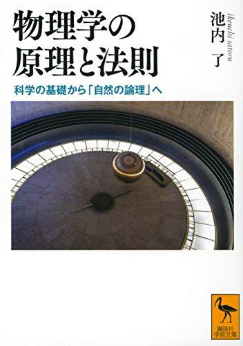 物理学の原理と法則 科学の基礎から「自然の論理」へ (講談社学術文庫)