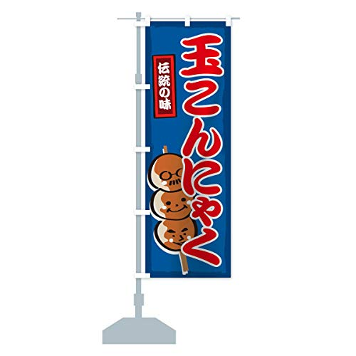 玉こんにゃく のぼり旗 サイズ選べます(コンパクト45x150cm 左チチ)