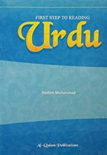 First Steps to Reading Urdu