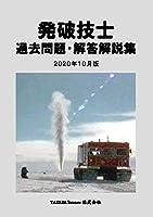 41mi+EogeZL. SL200  - 発破技士試験 01