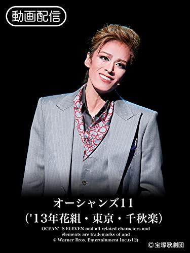 オーシャンズ11('13年花組・東京・千秋楽)