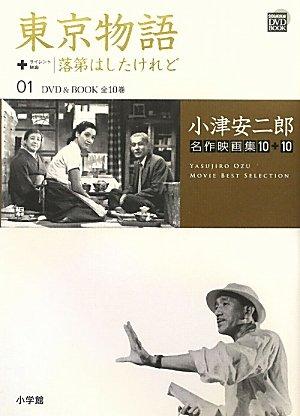 小津安二郎名作映画集10+10 1 東京物語+落第はしたけれど (小学館DVDブック)