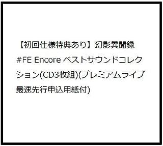 【初回仕様特典あり】幻影異聞録#FE Encore ベストサウンドコレクション(CD3枚組)(プレミアムライブ最速先行申込用紙付)