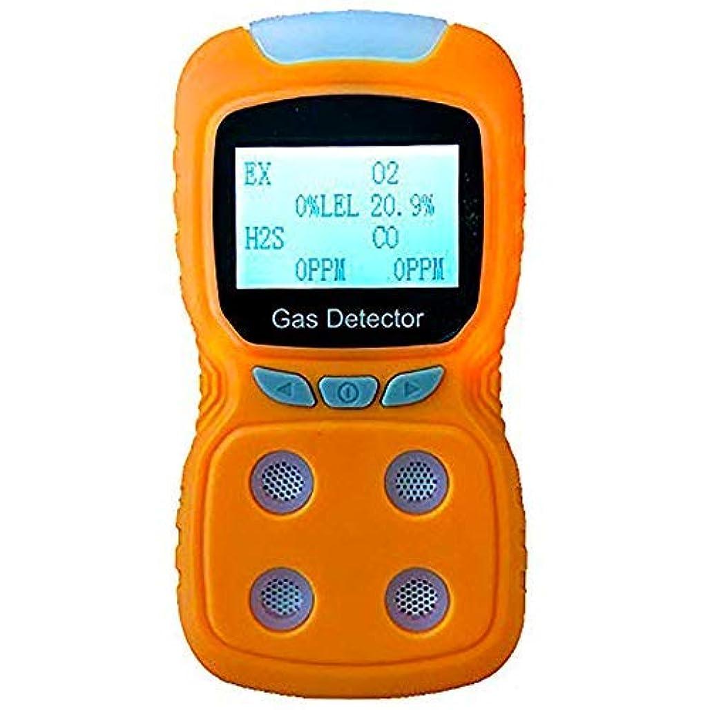 神の夜の動物園うめきガス検知器、4 in 1酸素/可燃性/一酸化炭素/硫化水素/有毒で有害なガス検知器、複合リークガス検知器