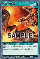 遊戯王ラッシュデュエル RD/ST02-JP012 火竜の熱閃