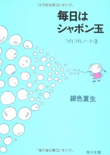 つれづれノート〈3〉毎日はシャボン玉 (角川文庫)